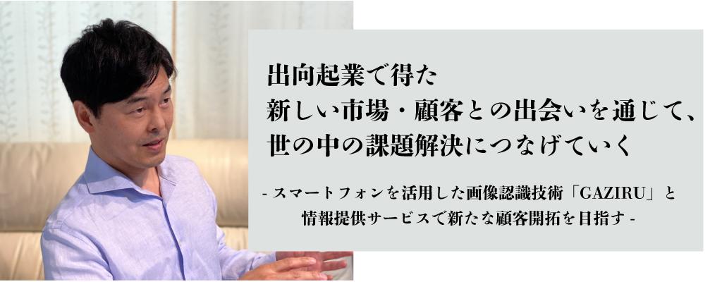 GAZIRU福澤氏